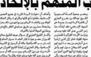 Σαουδική Αραβία, Νεαρός, saoudiki aravia, nearos