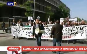 Διαμαρτυρία, ΕΛΒΟ, diamartyria, elvo