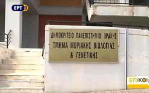 Τμήμα Μοριακής Βιολογίας, Γενετικής, Αλεξανδρούπολη, tmima moriakis viologias, genetikis, alexandroupoli