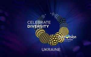 Eurovision, Μέρος Δεύτερο, Eurovision, meros deftero
