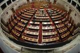LIVE, Βουλή, Αντιπαράθεση Τσίπρα – Μητσοτάκη,LIVE, vouli, antiparathesi tsipra – mitsotaki