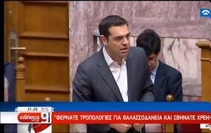 Μετωπική, Τσίπρα-Μητσοτάκη, metopiki, tsipra-mitsotaki
