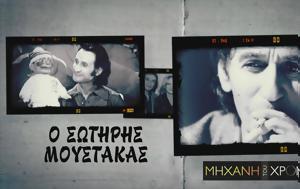 ΕΡΤ1 – Η, Αφιέρωμα, Σωτήρη Μουστάκα, ert1 – i, afieroma, sotiri moustaka
