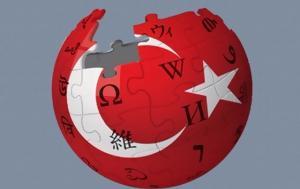Άγκυρα, Wikipedia, agkyra, Wikipedia