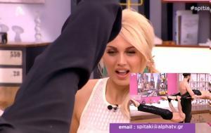 Έχασε, Κωνσταντίνα Σπυροπούλου, echase, konstantina spyropoulou