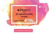 Phone SE 32GB, 419,128GB, 539