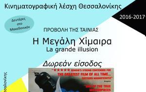 Mεγάλη Χίμαιρα, Κινηματογράφο Μακεδονικόν, Megali chimaira, kinimatografo makedonikon