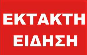 ΕΚΤΑΚΤΟ, Αναγκαστική, Apache, ektakto, anagkastiki, Apache