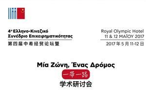 Ερχεται, 4ο Ελληνο-Κινεζικό Συνέδριο Επιχειρηματικότητας, erchetai, 4o ellino-kineziko synedrio epicheirimatikotitas