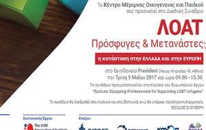 ΛΟΑΤ, Ελλάδα, Ευρώπη, Διεθνές, ΚΜΟΠ, loat, ellada, evropi, diethnes, kmop