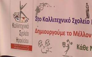 Εκδηλώσεις, Καλλιτεχνικό, Ηρακλείου, Αθήνα, ekdiloseis, kallitechniko, irakleiou, athina