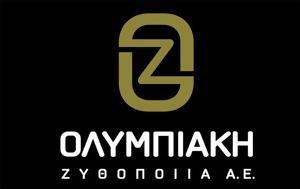 Ευκαιρίες, Ολυμπιακή Ζυθοποιία, efkairies, olybiaki zythopoiia