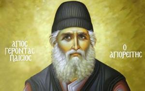 Αγιος Παΐσιος, agios paΐsios