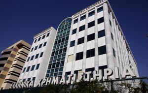Καμπανάκι Επιτροπής Κεφαλαιαγοράς, kabanaki epitropis kefalaiagoras