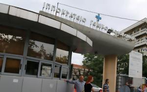 Επιτέθηκαν, 36χρονη, Θεσσαλονίκη, epitethikan, 36chroni, thessaloniki