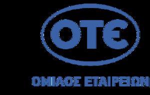 Αποτελέσματα Ομίλου ΟΤΕ, 2017, Δ Π Χ Α, apotelesmata omilou ote, 2017, d p ch a