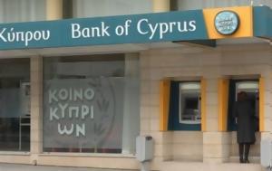 Ολοκληρώθηκε, 214, Τράπεζας Κύπρου, oloklirothike, 214, trapezas kyprou