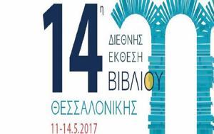 Εγκαινιάστηκε, 14η Διεθνής Έκθεση Βιβλίου Θεσσαλονίκης, egkainiastike, 14i diethnis ekthesi vivliou thessalonikis