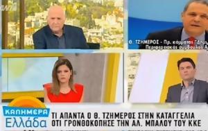 Τζήμερος, -Επιμένει, Μπαλού, tzimeros, -epimenei, balou