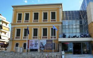 Ξεναγήσεις, Ιστορικό Μουσείο, xenagiseis, istoriko mouseio