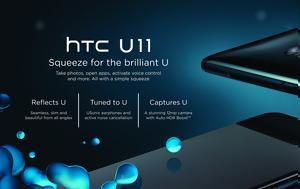 HTC U11, Ανακοινώθηκε, HTC, 2017, HTC U11, anakoinothike, HTC, 2017