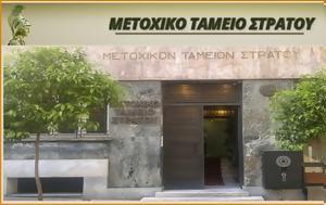 Ανακοινώσεις ΜΤΣ-ΕΚΟΕΜΣ Καταβολή, anakoinoseis mts-ekoems katavoli