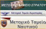 ΝΣΚ, Μετοχικών Ταμείων ΕΔ ΑΠΟΦΑΣΗ,nsk, metochikon tameion ed apofasi