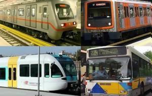 Απεργία, Μέσα Μεταφοράς, Πώς, Τετάρτη, apergia, mesa metaforas, pos, tetarti