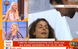 Χαμός, Κατερίνα Καινούργιου – Τζωρτζέλα Κόσιαβα, Survivor…, chamos, katerina kainourgiou – tzortzela kosiava, Survivor…