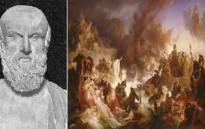 Αυτή, Προφητεία, Αισχύλου, Έλληνες, afti, profiteia, aischylou, ellines