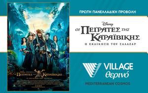 Πρώτη, Village Cinemas, proti, Village Cinemas
