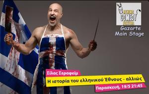Σίλας Σεραφείμ, Athens Comedy Festival, silas serafeim, Athens Comedy Festival