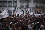 Συγκέντρωση, Σύνταγμα,sygkentrosi, syntagma