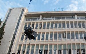 ΕΡΤ – Ανακοίνωση, 18 05 2017, ert – anakoinosi, 18 05 2017