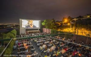 La La Land, Cine ΠΑΝΟΡΑΜΑ, La La Land, Cine panorama