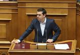 153, Τσίπρα - Ποιοι,153, tsipra - poioi