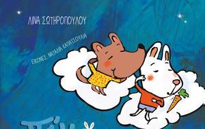 Πίκο, Λόλα – Λίνα Σωτηροπούλου, piko, lola – lina sotiropoulou