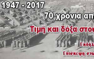 Επίσκεψη, Μακρόνησο, Θερμή, Κυριακή 21 Μάη, episkepsi, makroniso, thermi, kyriaki 21 mai