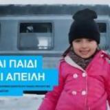 UNICEF, ΠΑΝΑΘΗΝΑΪΚΟΣ,UNICEF, panathinaikos