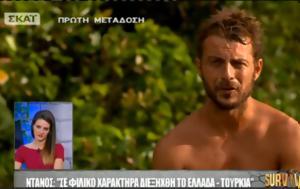 Survivor, Γιώργου Αγγελόπουλου, Τώρα, Survivor, giorgou angelopoulou, tora