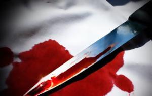 12 μαχαιριές αγρότη στον γαμπρό του και η τραγική κατάληξη του