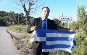 Αλβανούς, Eκαψαν, [εικόνεςβίντεο], alvanous, Ekapsan, [eikonesvinteo]