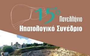 Πανελλήνιο Ηπατολογικό Συνέδριο, Λάρισα, panellinio ipatologiko synedrio, larisa