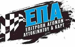 Πρωτάθλημα Ράλλυ Ιστορικών, Seajets Acropolis Rally, protathlima rally istorikon, Seajets Acropolis Rally