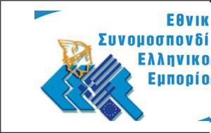 ΕΜΠΟΡΟΙ, Μαλώνουν, Γερμανία-ΔΝΤ, Έλληνες, eboroi, malonoun, germania-dnt, ellines