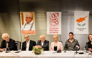 46ο Φεστιβάλ Ολύμπου 2017, Κύπρο, 46o festival olybou 2017, kypro