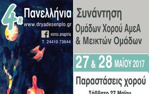 4η Πανελλήνια Συνάντηση Ομάδων Χορού ΑμεΑ, Μεικτών Ομάδων, Καρδίτσα, 4i panellinia synantisi omadon chorou amea, meikton omadon, karditsa