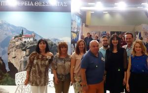 Περιφέρεια Θεσσαλίας, Έκθεση Greek Travel Show 2017, perifereia thessalias, ekthesi Greek Travel Show 2017