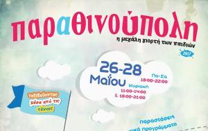 Ξεκινά, Παραθινούπολη 2017, Καλαμαριά, xekina, parathinoupoli 2017, kalamaria