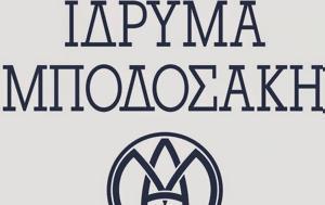 Πέντε, Έλληνες, Επιστημονικά Βραβεία, Ιδρύματος Μποδοσάκη, pente, ellines, epistimonika vraveia, idrymatos bodosaki